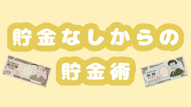 貯金0円からの貯金術!家計管理や節約方法
