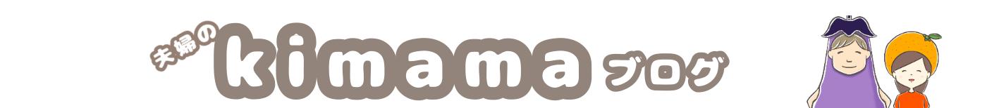 夫婦のkimamaブログ